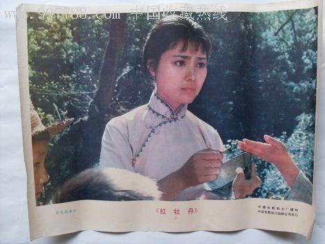 红牡丹_价格3元【乐淘淘】