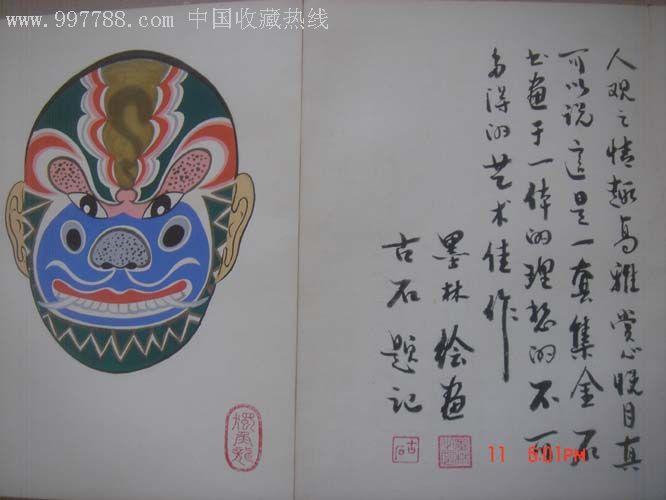 上80年代手绘《中国戏剧脸谱》册页(附毛笔手写前言)