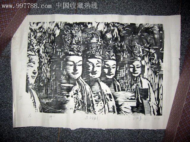 黑白木刻版画《佛》_价格元【宇清轩】_第1张_中国收藏热线