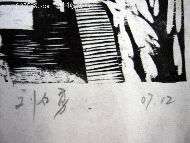 黑白木刻版画《佛》_价格元【宇清轩】_第2张_中国收藏热线