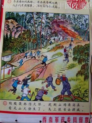 50年代【防火保护森林】宣传画
