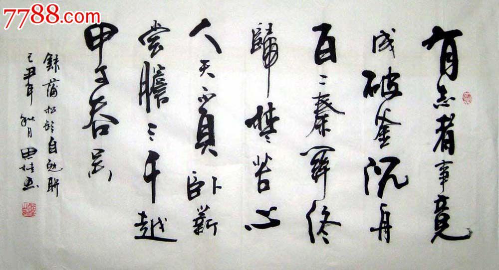 毛笔书法原作,,,2000-2009年