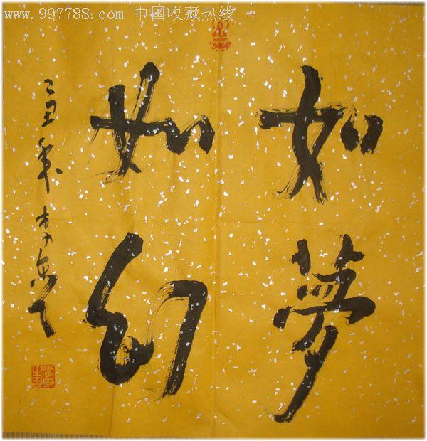 精彩行草斗方-价格:36元-se4486503-书法原作-零售图片