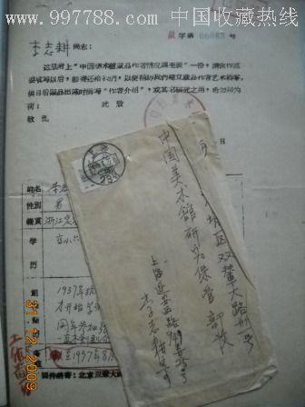 寄给画家的简历表填写的表格,填好后由本人再寄给中国美术馆,表上有图片