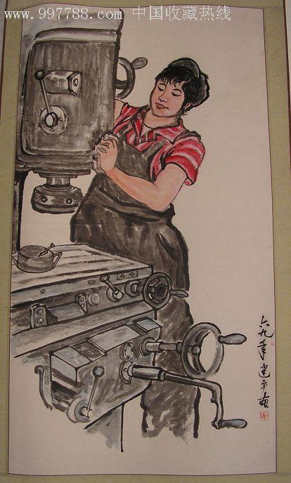 文革手绘机床工人宣传画