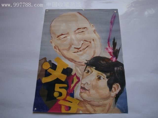电影海报画稿:父与子