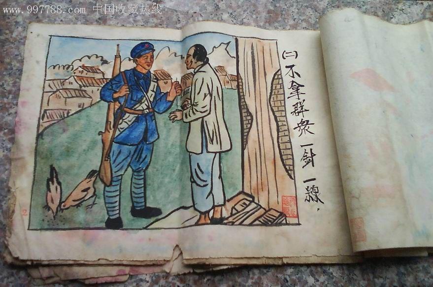 1952年手绘彩色连环画册《中国人民解放军的三大纪律八项注意》