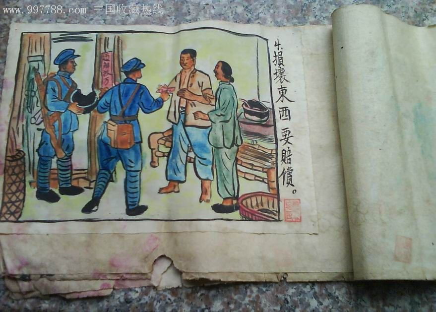 1952年手绘彩色连环画册《中国人民解放军的三大纪律八项注意》【收藏