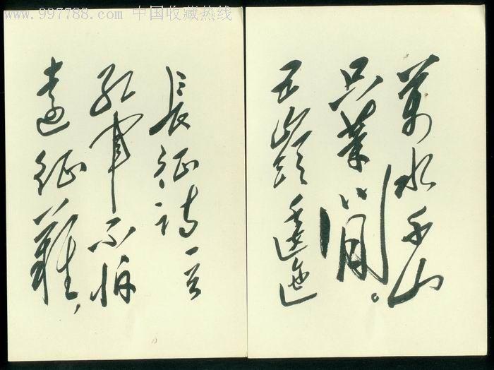 毛主席诗词--[七律长征](手书印刷活页册8页)32开图片