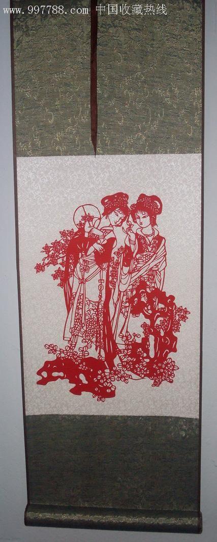 精裱礼盒民间剪纸古装美女图画心尺寸27x38