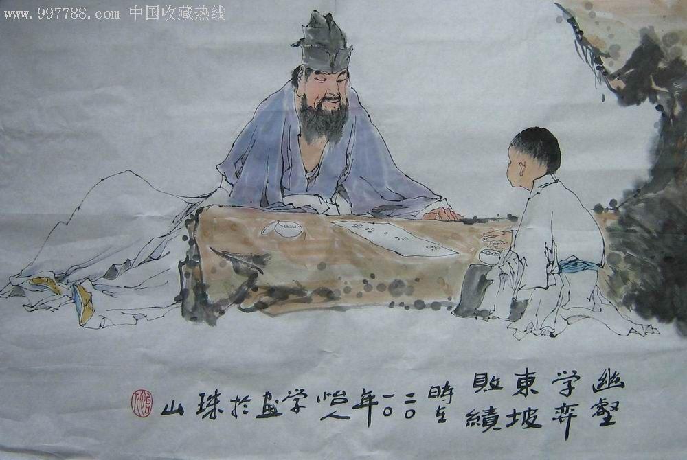 中国画仿范曾人物画《幽壑学弈东坡败绩》