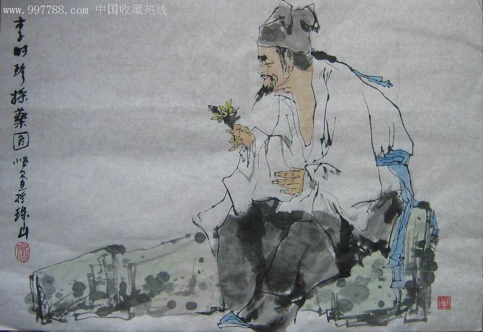 中国画仿范曾人物画《李时珍采药图》