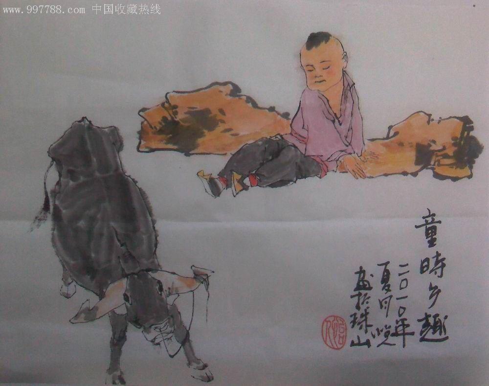 仿范曾人物画《童时乡趣》