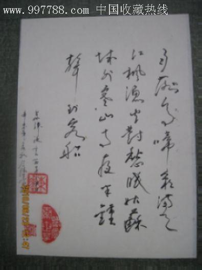 硬笔书法作品_价格150元