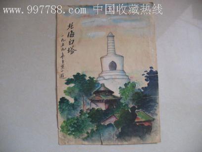 59年画北海白塔水彩画尺寸19x27厘米