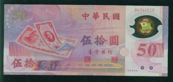 台湾塑料纪念钞50元