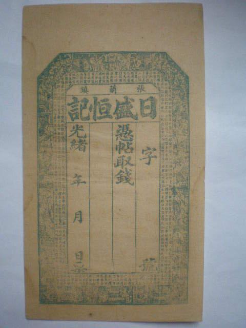 张兰镇日盛恒钱庄票图片