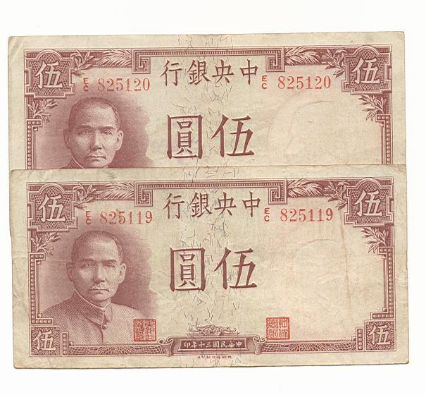 中华民国三十年中*伍圆(双连号)图片