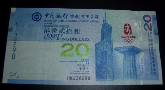 低价出售香港奥运钞-北京2008奥运会-价格:17