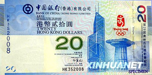 香港奥运纪念钞