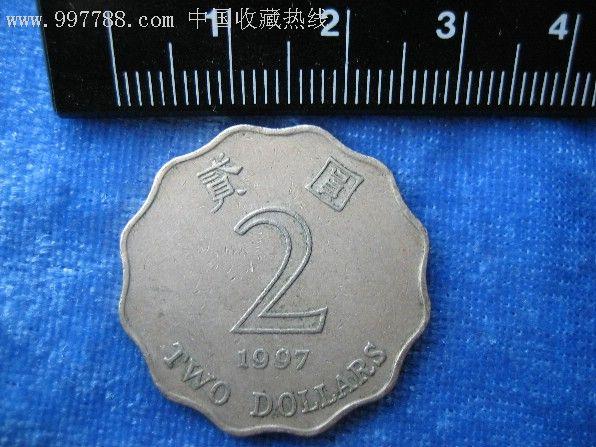 2_香港硬币一枚2元_价格元_第2张_中国收藏热线