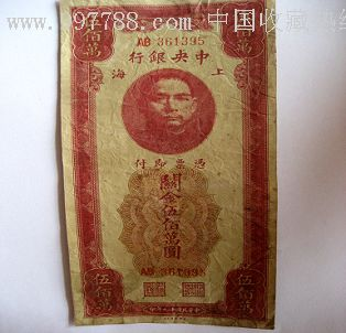 话题:请问中华 民国十九年印上海中央银行1930孙中山头像.