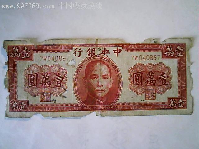 一万元防伪线-民国钱币--se4949270-零售-中国收藏热线