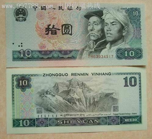 第四版人民币80101张