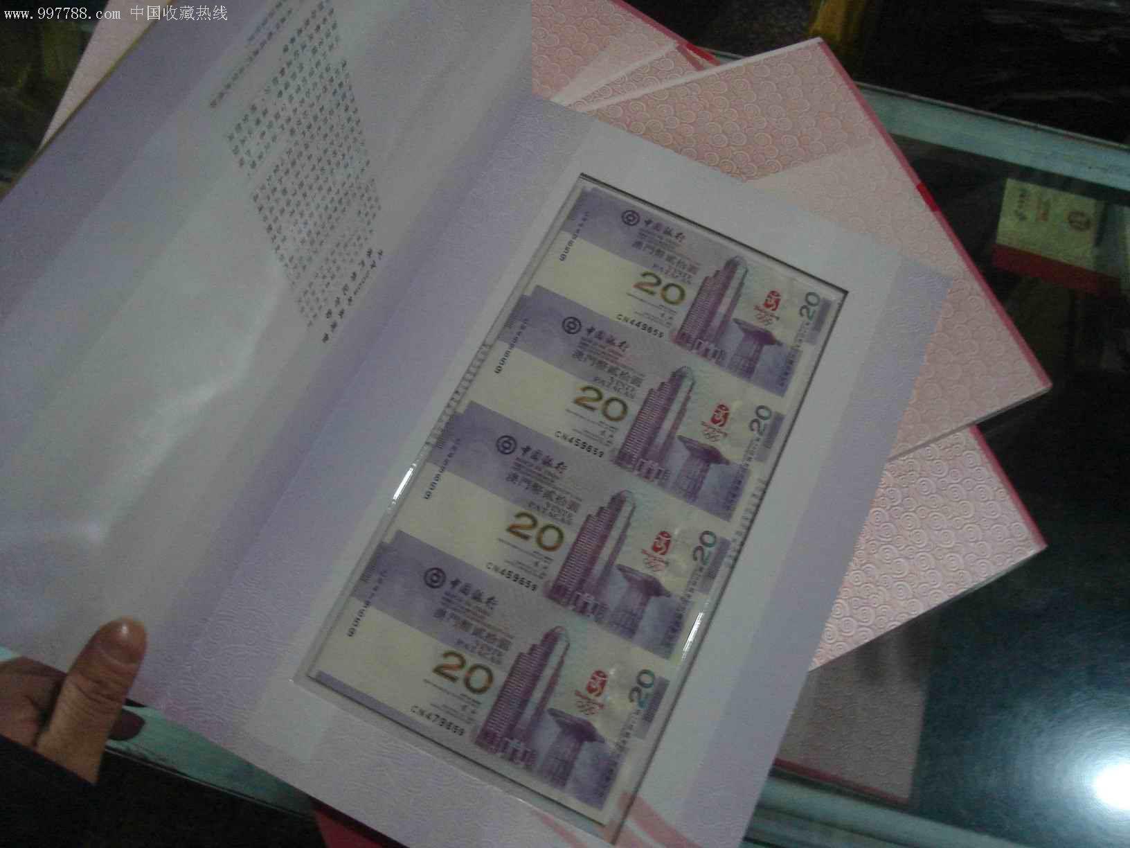 澳门四连体奥运钞号码为469659_纪念钞_国鸣