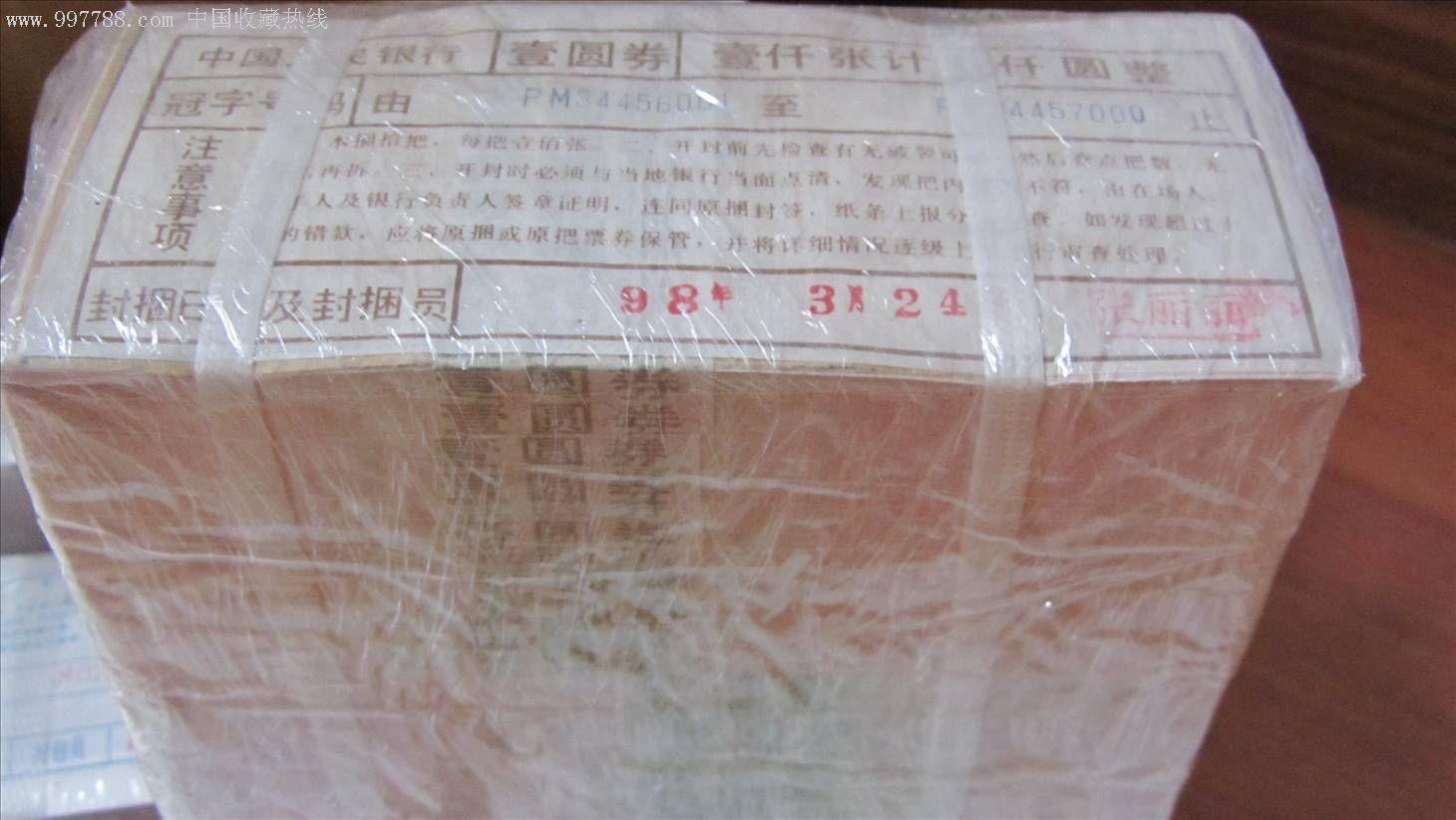 961一捆_人民币_宝芝林【中国收藏热线】