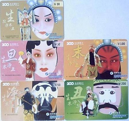 中国电信-生旦净末丑*收藏套卡(5全)
