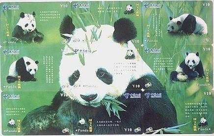 中国电信-国宝大熊猫*拼图套卡(9拼)
