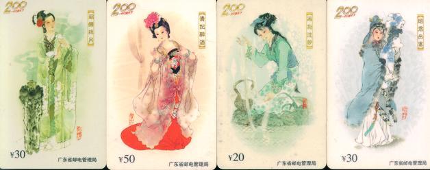 中国古代四大美女 价格15元