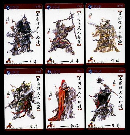 ===叶雄的《三国演义人物谱》中国卫通收藏卡129张1图片