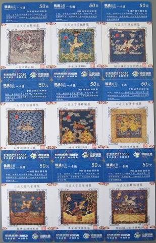 中国铁通-清朝文官补服(官服)*收藏套卡(9全)