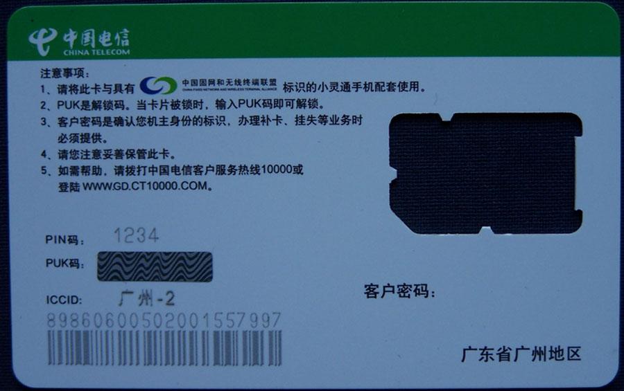 中国电信小灵通sim卡-手机卡--se2734067-零售-7788