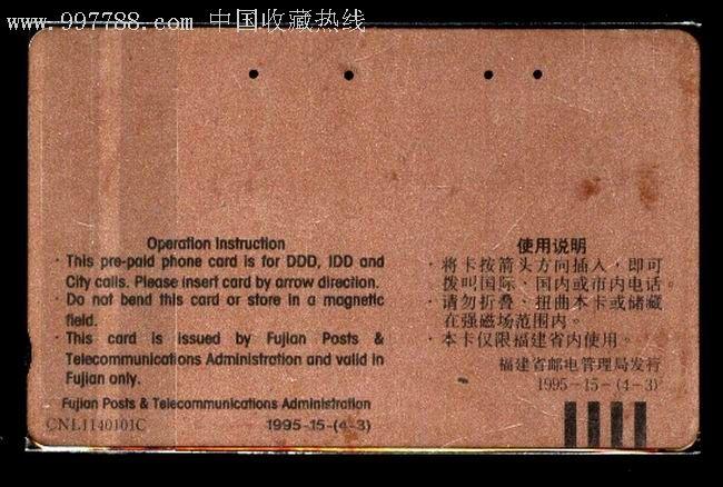 邮政储蓄_价格元_第2张_中国收藏热线