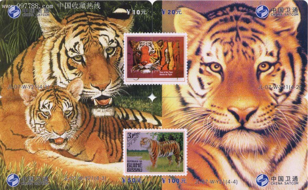 2000-2009年,卫通,全国通用,,拼图卡,长方形卡,,套卡,, 简介: 虎-动物