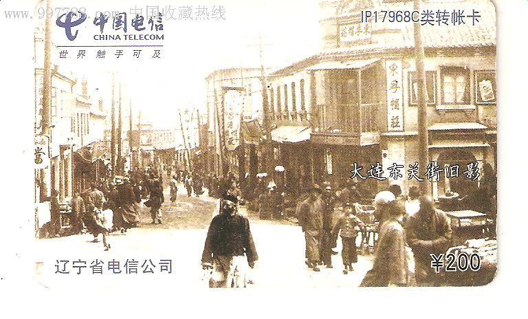 大连东关街旧影_价格元_第1张_中国收藏热线