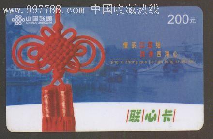 江苏联通电话卡:联心卡