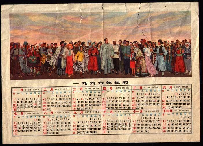 文革民族团结年历画1966-价格:50元-se1381357-年历卡图片