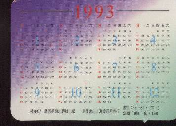 年历卡1993年图片