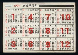 广播电视报1994-价格:8元-se1560226-年历卡/片-零售图片