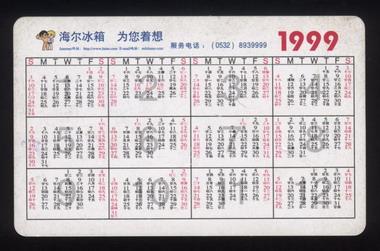 【1999年日历表】