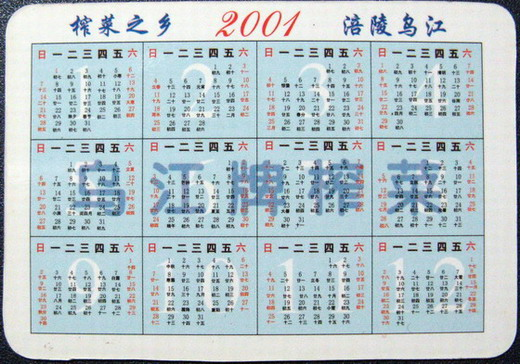 2001年日历片_第2张_7788收藏