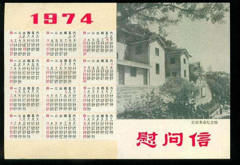 1974年重庆红岩革命纪念馆慰问信年历图片
