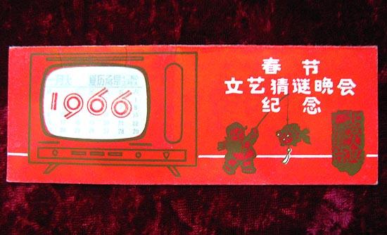 1966年年历(春节文艺猜谜晚会纪念)图片