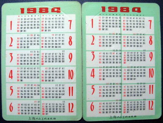 1984年日历片-se1983854-年历卡/片-零售-7788收藏图片
