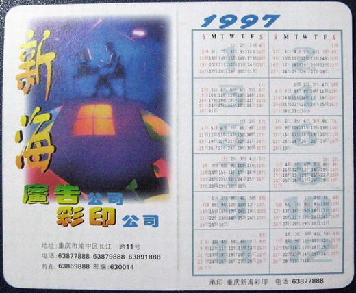 1997年日历片-价格:1.5元-se1984295-年历卡/片-零售图片
