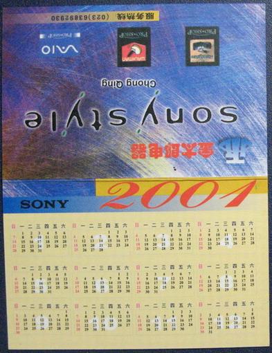 2001年日历片-价格:1元-se1984302-年历卡/片-零售